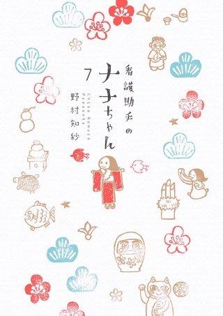 看護助手のナナちゃん(7)