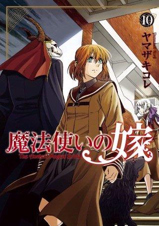 魔法使いの嫁(10)
