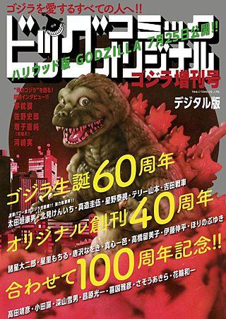 ビッグオリジナル増刊 ゴジラ増刊号 デジタル版