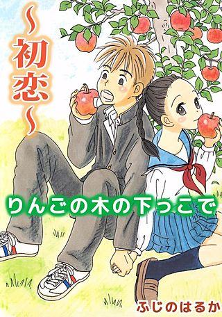 りんごの木の下っこで~初恋~(1)