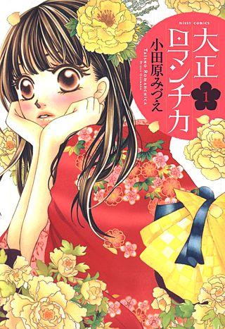 大正ロマンチカ(1)