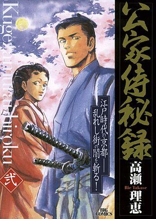 公家侍秘録(2)