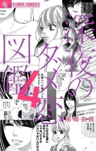 深夜のダメ恋図鑑(4)