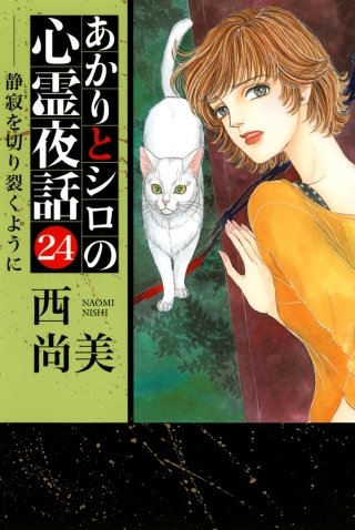 あかりとシロの心霊夜話(24)