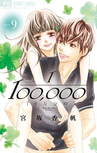 10万分の1(9)