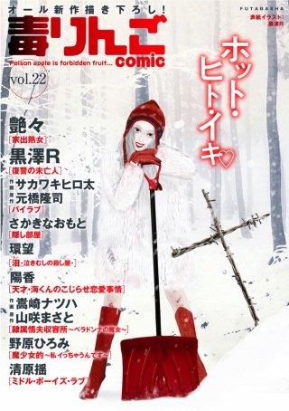 毒りんごcomic vol.22