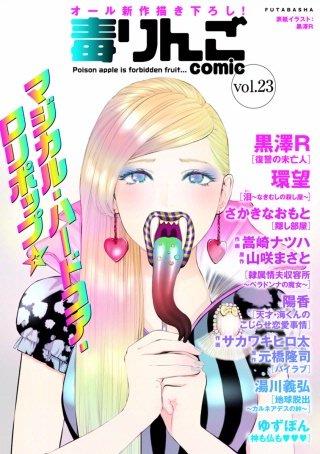 毒りんごcomic vol.23