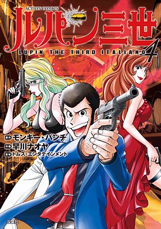ルパン三世 LUPIN THE THIRD ITALIANO(4)