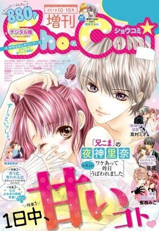 Sho-Comi 増刊 2018年10月15日号