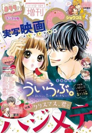 Sho-Comi 増刊 2018年12月15日号