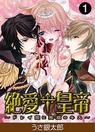 絶愛†皇帝~ドレイ姫に悪魔のキス~(1)