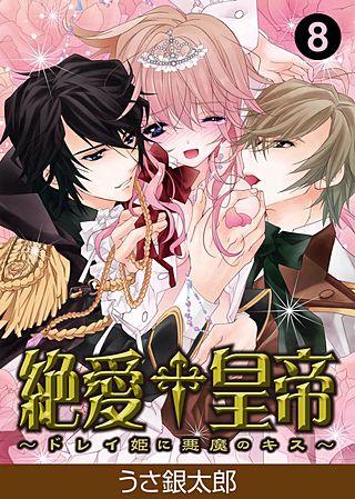 絶愛†皇帝~ドレイ姫に悪魔のキス~(8)