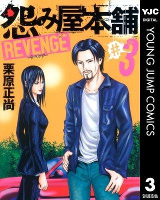 怨み屋本舗 REVENGE(3)