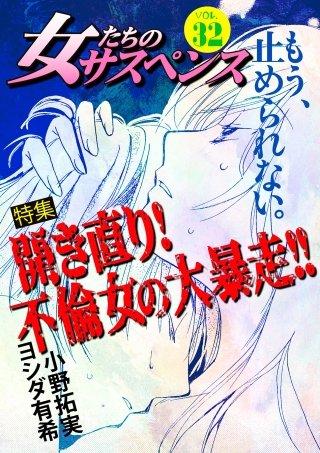 女たちのサスペンス vol.32 開き直り! 不倫女の大暴走!!