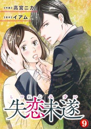 失恋未遂(9)