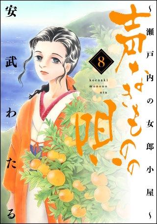 声なきものの唄~瀬戸内の女郎小屋~(8)