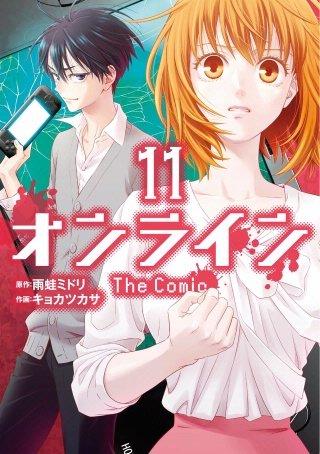 オンライン The Comic(11)