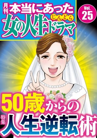 本当にあった女の人生ドラマ Vol.25 50歳からの人生逆転術
