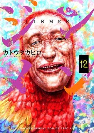 ジンメン(12)