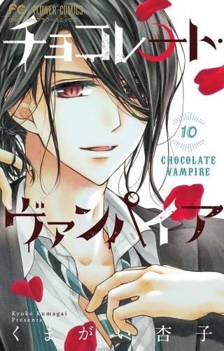 チョコレート・ヴァンパイア(11)