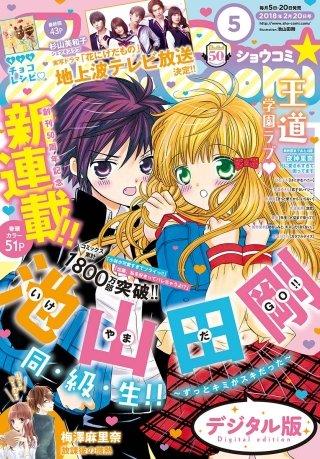 Sho-Comi 2018年5号