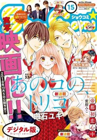 Sho-Comi 2018年15号