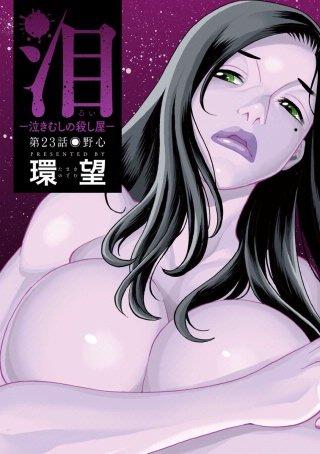泪~泣きむしの殺し屋~ 分冊版(23)