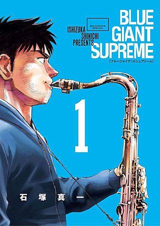 BLUE GIANT SUPREME(1)