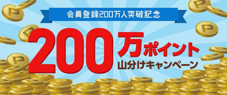 200万ポイント山分けキャンペーン