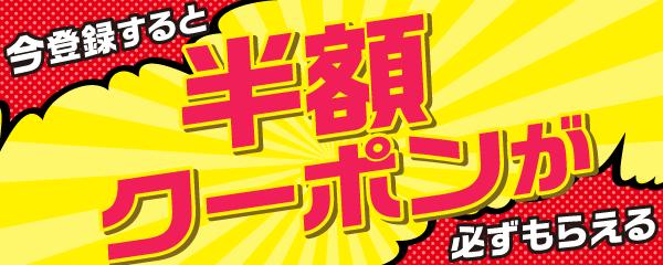 新規登録キャンペーン