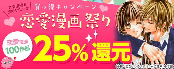買っ得キャンペーン 恋愛漫画祭り【恋愛漫画100作品】25%還元