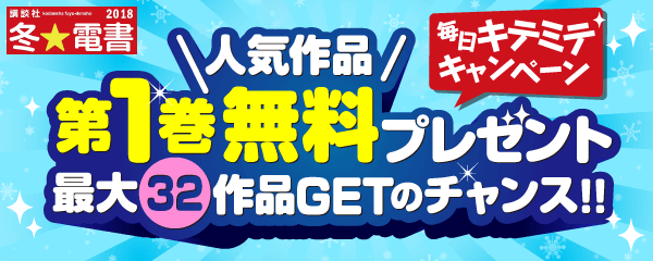 冬電書 人気作品 第1巻無料プレゼント!!