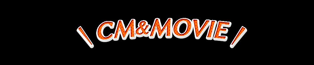 CM & MOVIE