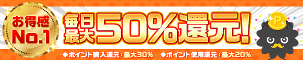 まんが王国は毎日最大50%還元
