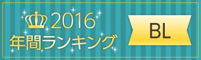 2016年間ランキング(BL)