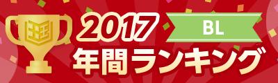 2017年まんが王国年間ランキング(BL)