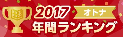 2017年 年間ランキング オトナ編