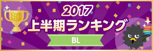 2017上半期ランキング BL