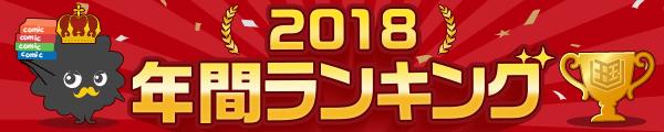 2018年年間ランキング