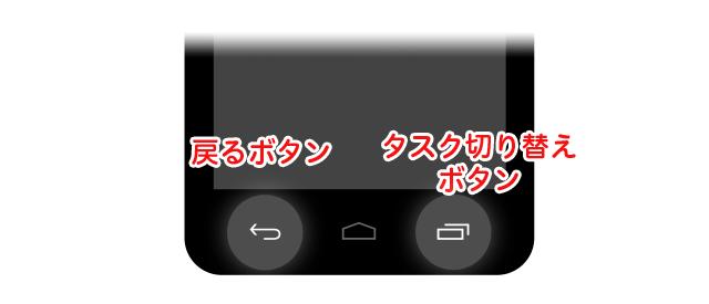 端末の「戻る」ボタン又は「タスク切り替え」ボタンで作品ページに戻る