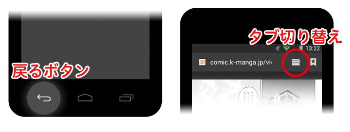 端末の「戻る」ボタン又はブラウザのタブ切り替えで戻ることができます
