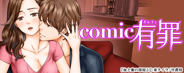 comic有罪(ギルティ)