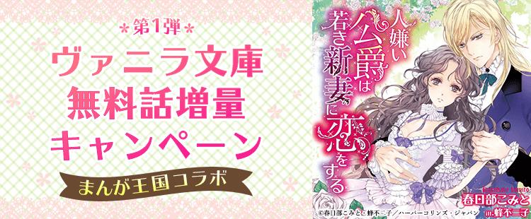 「ヴァニラ文庫」作品無料話増量キャンペーン第1弾