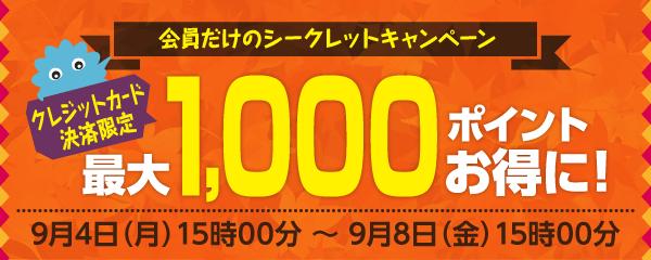 会員だけのシークレットキャンペーン 最大1000ポイントお得に!(クレジットカード決済限定)