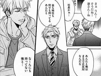 王様の休日【電子限定かきおろし漫画付き】