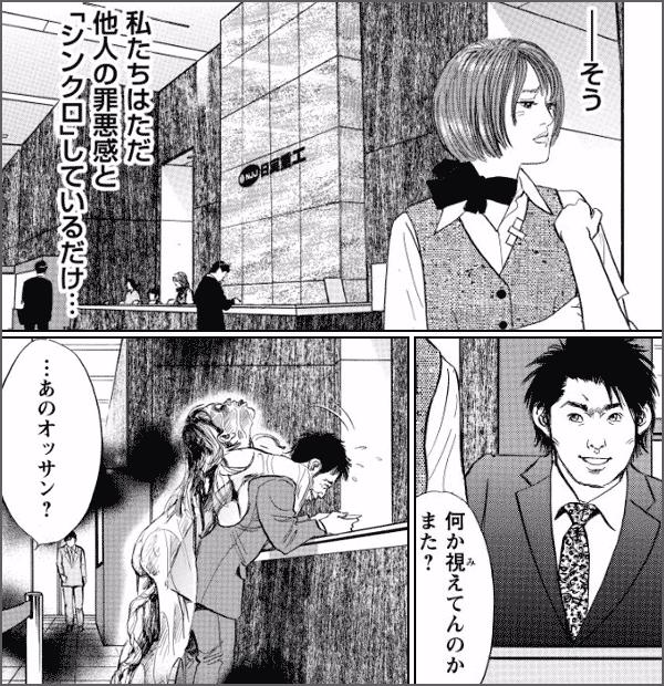 シンクロ ~入りこむ罪悪感~