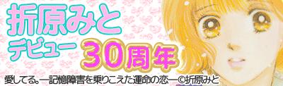 折原みとデビュー30周年特集