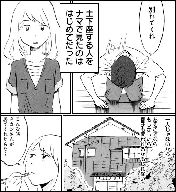 椿荘101号室