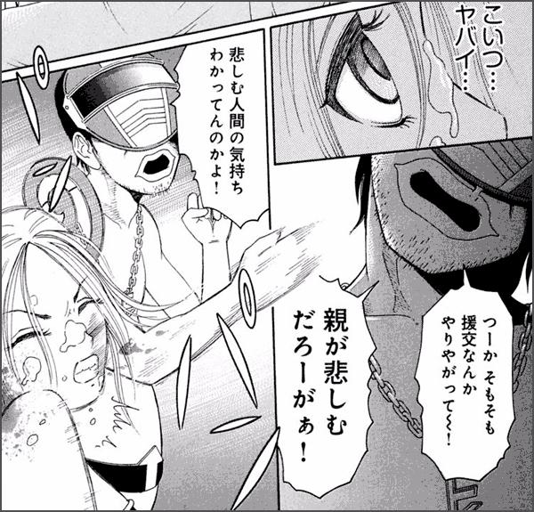 援交少女ゆか~渋谷漂流少女~