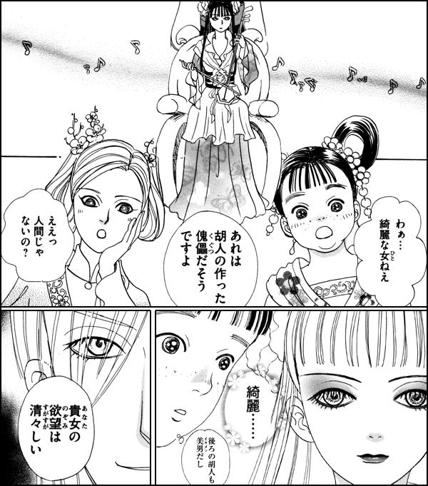 傀儡華遊戯~チャイニーズ・コッペリア~